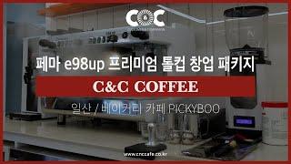 [씨앤씨커피] 일산 베이커리 카페 PICKYBOO 페마…