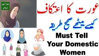 Itikaf For Females || Itikaf Ka Tarika || Itikaf In Islam | Fazilat || Itikaf Ki Dua-MERA DEEN ISLAM