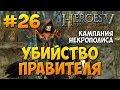 Герои Меча и Магии 5 - Прохождение - Кампания Некромант - Миссия 4: Убийство правителя