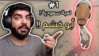 ليش أنا مفصخ ؟! - ابو خشم ( لعبة سعودية !! ) #1