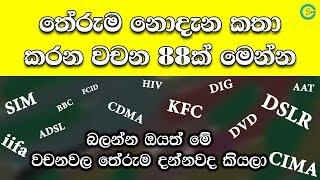 තේරුම නොදැන කතා කරන වචන 88ක් මෙන්න - Most common Abbreviations you must know | Shanethya TV