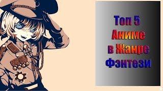 - Топ 5 аниме жанра: Фэнтези -