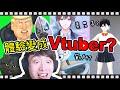 【🤩體驗成為VTuber!?】幫CAMMAN變成「虛擬YouTuber」!🤣最後選了...