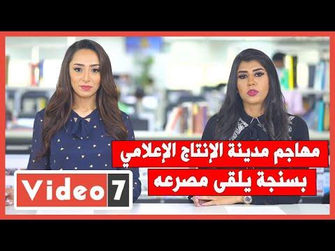 مهاجم مدينة الإنتاج الإعلامي بسنجة يلقى مصرعه.. و200 مليون تنتظر رمضان صبحي  - نشر قبل 21 ساعة