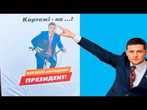 Жесткие слова Зеленского про всю власть и выборы президента Украины