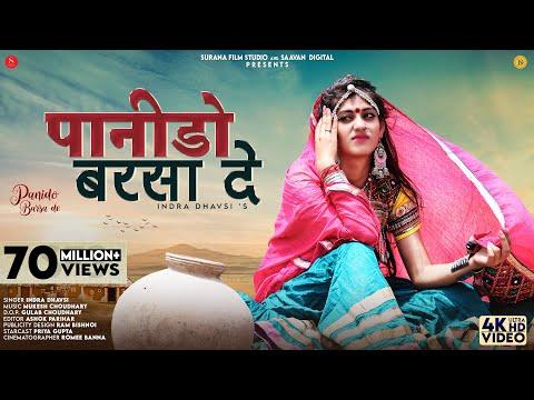Panido Barsa De - Indra Dhavsi | पानीड़ो बरसा दे | Rajasthani Folk Song 2019 | Surana Film Studio
