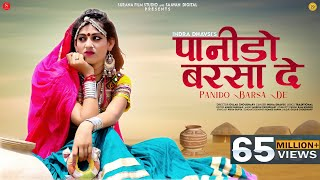 Panido Barsa De - Indra Dhavsi | मानसून Special - पानीड़ो बरसा दे | Rajasthani Folk Song 2019