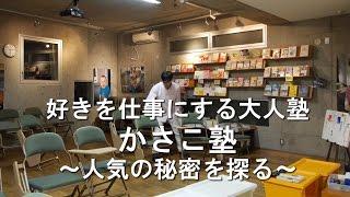 かさこ塾 http://kasako.jp/ かさこワールド http://www.kasako.com ブ...