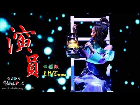 田馥甄 (Hebe) - 演員 Live【哭唱虐心版】[Ghost.R.C]