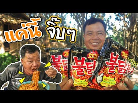 ครั้งแรกในชีวิต!! ต้มมาม่าเผ็ดเกาหลีให้พ่อกิน จะรอดไหม? l SAN CE
