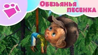 ОБЕЗЬЯНЬЯ ПЕСЕНКА 🐒👱♀️ Песня из мультфильма Маша и Медведь🙊Вот как бывает