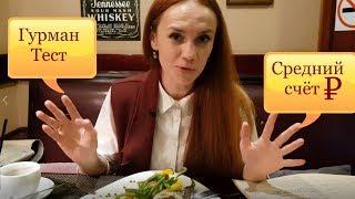 """Рестораны в центре Москвы - ресторан """"Сан Диего"""""""