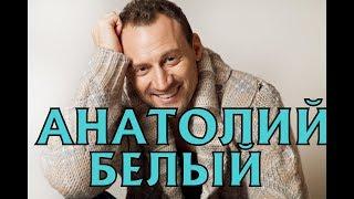 Анатолий Белый - биография, личная жизнь. Актер сериала Садовое Кольцо