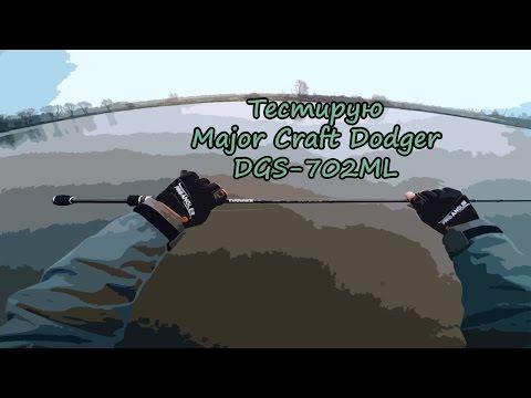 Тестирую удилище Major Craft Dodger 702ML 21.11.2015