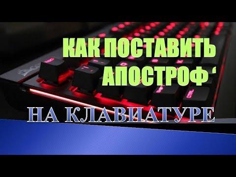 Как поставить верхний апостроф на клавиатуре