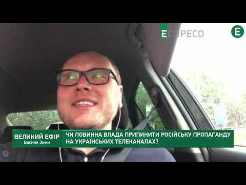 Російський пропагандистський концерт | Великий ефір Василя Зими