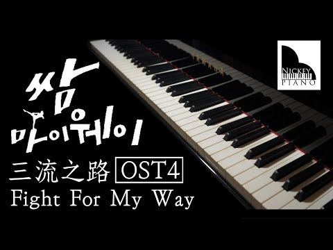 BTOB |Ambiguous-Fight For My Way OST 4 ► Sheet Music