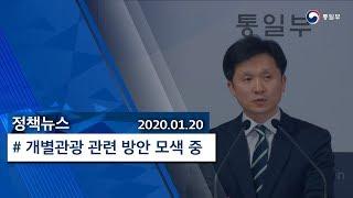 [정책뉴스] 개별관광 관련 방안 모색 중