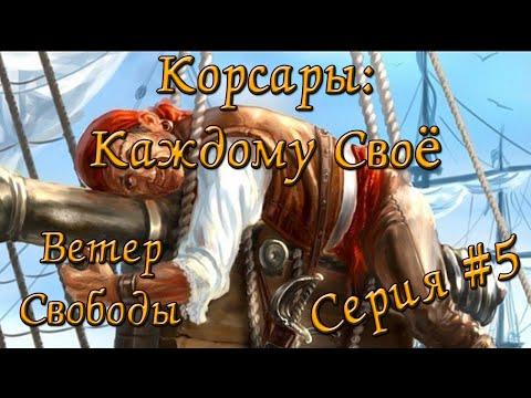 игры про корсаров