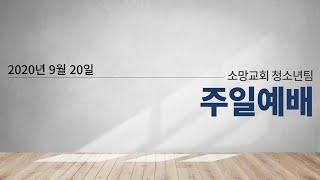 소망교회 청소년팀 온라인 예배(20.09.20)