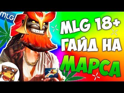 видео: mlg - ГАЙД НА МАРСА