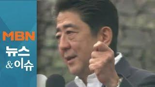 가난하고 불행해도 일본 아베 정부를 지지하는 젊은이들…왜?[김은혜의 뉴스앤이슈]