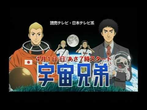 「宇宙兄弟」の参照動画