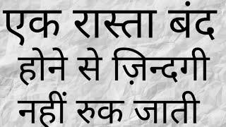 एक रास्ता बंद होने से ज़िन्दगी नहीं रुक जाती।हिंदी,Hindi ghazal,poetry,Kavita। हर मायूसी दूर हो जाए