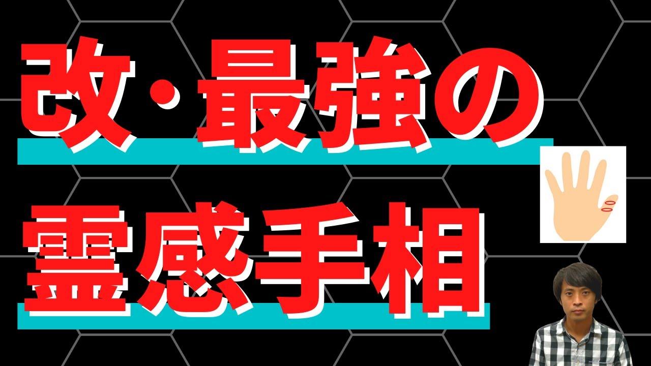 【手相占い】改・最強の霊感手相!紹介する線5本あったら霊感確定?!