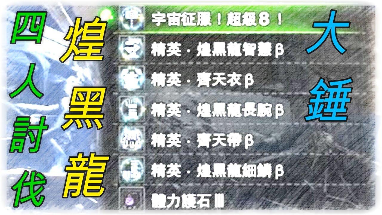 《MHWI》- 大錘狂敲征服煌黑龍【宇宙征服!超級8!+ 煌黑龍3 + 齊天2 + 體力護石3】