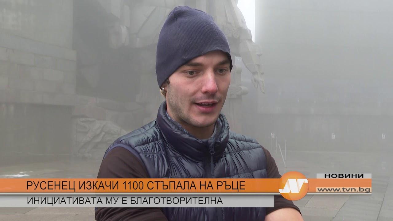 Русенец изкачи над 1100 стъпала на ръце (видео) - TVN.BG
