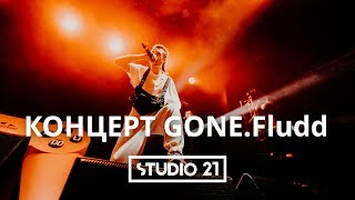 Концерт GONE.Fludd + Интервью с Glam Go Gang! | STUDIO 21