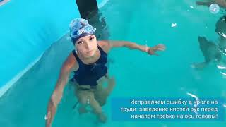Разбираем ошибки учеников по плаванию в Москве и Петербурге