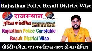 Rajasthan Police Constable result 2018: नतीजे घोषित, पीईटी परीक्षा का कार्यक्रम जल्द होगा घोषित