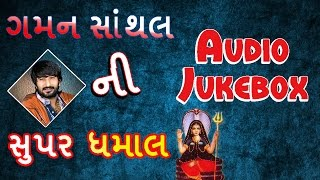 "Gaman Santhal Song | Gaman Santhal Ni Super Dhamal | ""Mogal Maa"" 