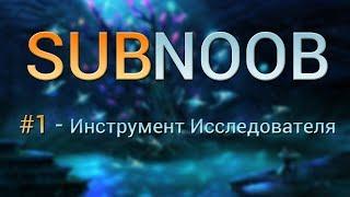 Subnautica - SubNoob #1 (Инструмент Исследователя)