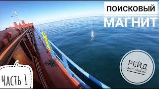Поисковый магнит в Голландии Рейд Амстердама Часть 1 из 2 Магнитная рыбалка