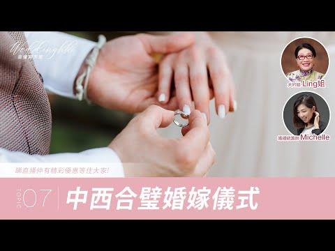 [EP07] 中西合璧婚嫁儀式