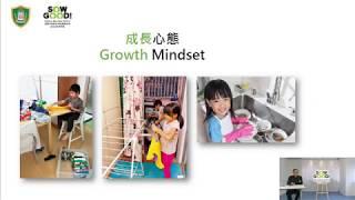 Publication Date: 2020-04-17   Video Title: SOWGOOD!正向品格教育館網上講座:「疫境中的成長心態」