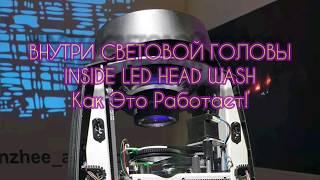 Как это работает? Голова LED MOVING HEAD WASH