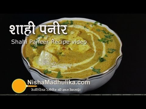 Shahi paneer recipe video how to make shahi paneer youtube shahi paneer recipe video how to make shahi paneer nisha madhulika forumfinder Gallery