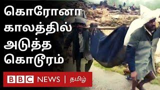 Munnar Landslide: Kerala வில் நிகழ்ந்த சோகம் – எத்தனை தமிழர்கள் மரணம்?