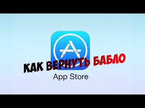 Как вернуть деньги за приложение в «App Store»