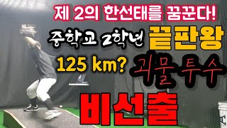 비선출 중학교2학년 괴물투수가125km?ㅎㄷㄷ
