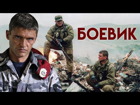 ВЗРЫВНОЙ БОЕВИК НА ОДНОМ ДЫХАНИИ! - Спецназ по-русски - Русский боевик - Премьера HD - Видео онлайн