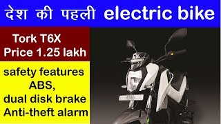 यह है india की पहली electric bike, Price 1.25 Lakh