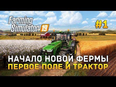 Farming Simulator 19 #1 - Начало новой фермы. Первое поле и трактор