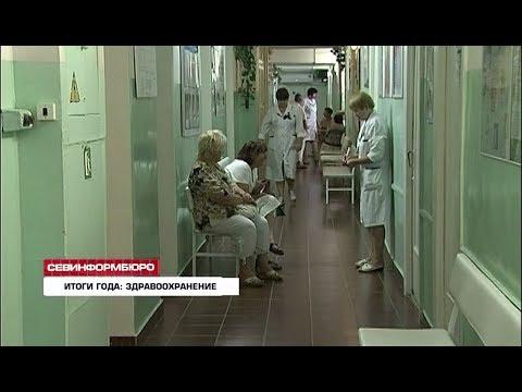 Здравоохранение Севастополя: итоги 2018 года