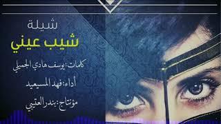 شيلة شيب عيني اداء فهد المسيعيد 2018 جديد حصري