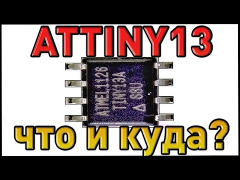 ♣ Программируем Attiny13 с помощью Arduino UNO ♣